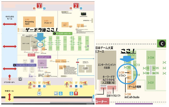 tgs2016_booth