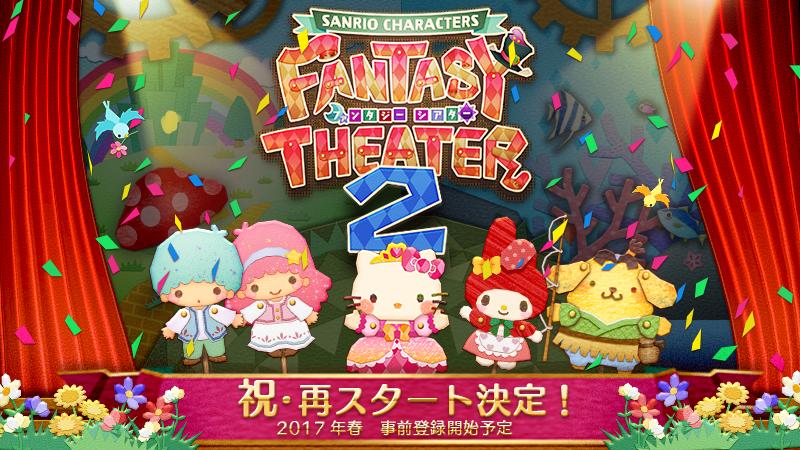 fantasytheater2_develop